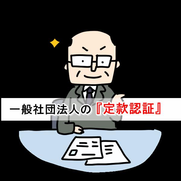 一般社団法人の定款認証