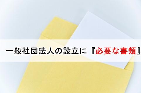 一般社団法人の設立に必要な書類