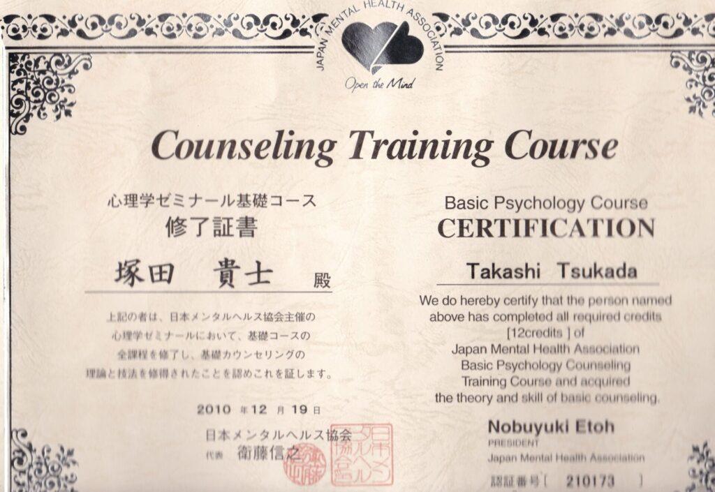 日本メンタルヘルス協会基礎心理カウンセラー【修了書】